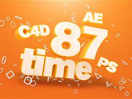 跟87学C4D-014|手K文字动画如何丰富细节