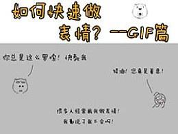 如何快速做表情!--GIF篇