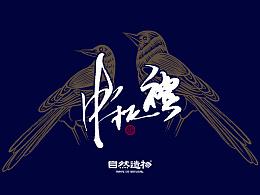 边行走边设计--疯狂創作日誌自然造物【中秋禮】 「壹」「贰」