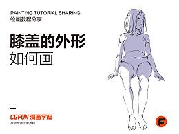 教你如何画好漫画教程32-膝盖的外形