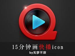【PS教程】15分钟绘制一个快播icon(附PSD)