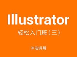 沐泊  Illustrator CC 轻松入门  UI设计课 图标绘制  免费课程(三)