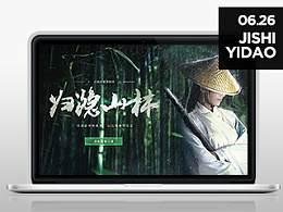 武侠游戏活动页面练习稿