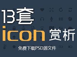 13套icon赏析,免费下载PSD源文件-悟思VOOSSI