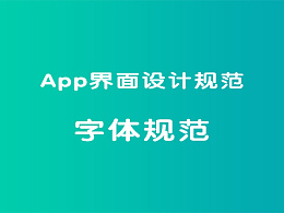 App界面设计规范-字体规范
