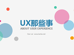 UX那些事·分享(含PDF下载)