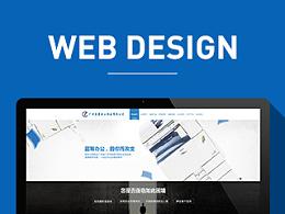 办公租赁产品网站设计