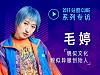 [2017CUBE专访] 毛婷:玩转视觉色彩设计
