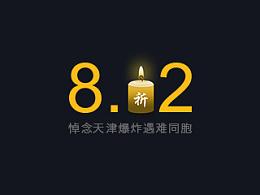 悼念天津爆炸遇难同胞[H5]