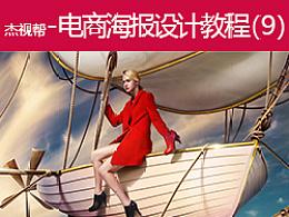 杰视帮-电商海报设计教程9 双十一女鞋