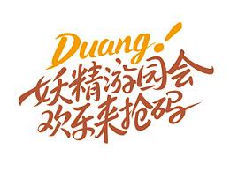 游戏官网字体设计第二辑