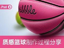《质感篮球》图标制作过程分享及源文件分享