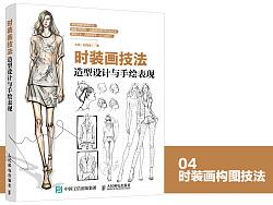 《时装画技法:造型设计与手绘表现》图书内容分享 by 孟飞3688