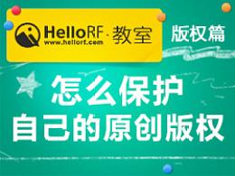 HelloRF教室——版权篇之怎么保护自己的原创版权