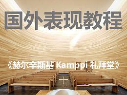 国外表现教程《赫尔辛斯基Kamppi礼拜堂》