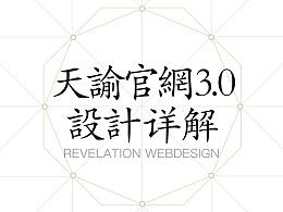 天谕官网3.0版本设计历程