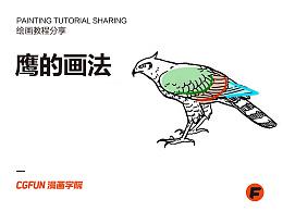 教你如何画好漫画教程75-鹰的画法