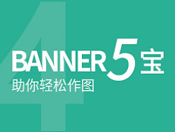 设计分享04-Banner-5宝 by 不沉的骨头