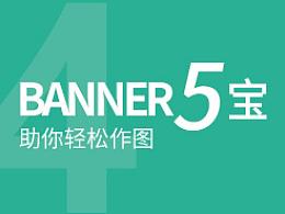 设计分享04-Banner-5宝