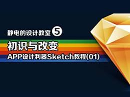 静电的设计教室-初识与改变-APP设计利器sketch教程(01)