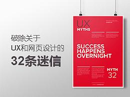 破除关于UX和网页设计的32条迷信