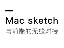 Mac sketch与前端的无缝对接