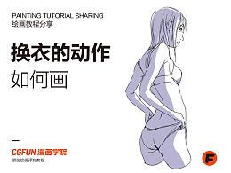教你如何画好漫画07-换衣服时应该考虑的动作,应该考虑的地方-CGFUN漫画学院收集翻