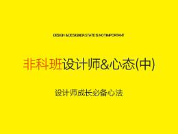 设计师心态(中)【孙圣朝】