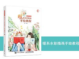 《插画师之路——暖系水彩插画手绘教程》图书内容分享