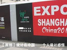 设计在中国——个人设计感悟
