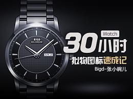 30小时拟物图标速成记(Watch)-教程实例(附带PSD)