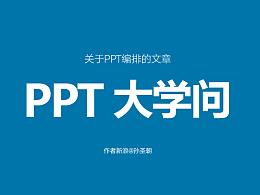 关于PPT排版中需要注意的问题。【孙圣朝】