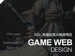 1024美术组端游项目GAME WORKS