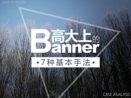 Banner设计7大手法