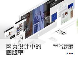 网页设计中的图版率——高逼格网页中的秘密 by 祝小贱