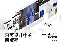 网页设计中的图版率——高逼格网页中的秘密