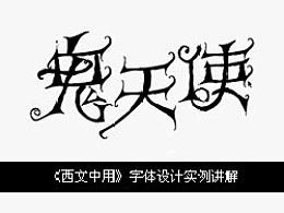 《西文中用》字体设计实例讲解(视频)