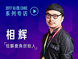 2017CUBE专访:绘麟鹿角创始人相辉