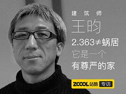 专访2.363平方的建筑设计师王昀:2.363≠蜗居 它是一个有尊严的家