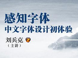 感知字体——中文字体设计初体验