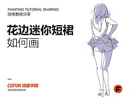 教你如何画好漫画教程38-花边迷你裙的画法