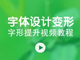 10期-张家佳字体直播-踏春字体视频教程