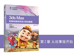 《3ds Max 影视动画角色设计技法教程》图书内容分享 by 孟飞3688