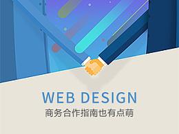满篇字章的合作指南也变得有趣 信息类网页页面设计