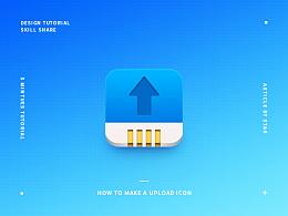 5分钟打造一枚上传icon(附PSD)