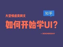 如何开始学UI?