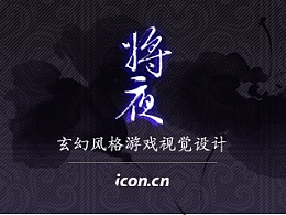 《将夜》玄幻网页游戏UI设计