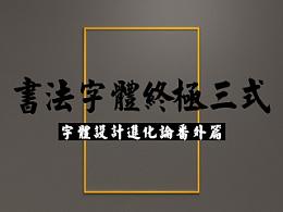 书法字体终极三式