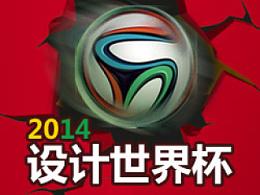 2014设计世界杯-点评
