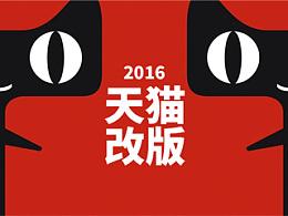 2016天猫改版设计点评